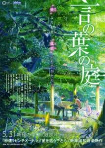 Nowa produkcja Makoto Shinkai